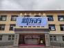 俞敏洪回訪香格里拉新東方希望小學 為學校捐贈教學設備