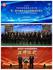 第三屆中國冰雪運動發展高層論壇暨2020中國冰雪產業高峰論壇在哈爾濱體育學院隆重啟幕