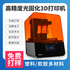 Formlabs  Form3 3d打印机 FS3d打印机 桌面3D打印机 厂家直销