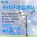 光伏电站环境监测设备