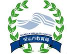 深圳市教育局携手齐心好视通 加速信息化建设的步伐!
