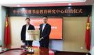 中小学智慧书法教育研究中心在京成立