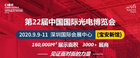 卓立汉光携多款产品亮相2020年深圳光博会