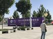 福诺科技走进中国图书馆年会—河北廊坊