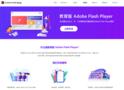 继企业版后,又一细分领域产品Flash Player教育版正式上线