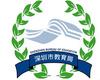 深圳市教育局攜手齊心好視通 加速信息化建設的步伐!
