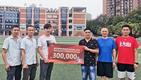 國翔創新捐贈價值30萬元的教學設備,助力金龍小學打造特色足球學校