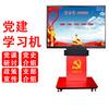 上海奮馬智慧黨建學習機黨建一體機黨建電子屏