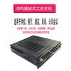 OPS电脑一体化服务与解决方案供应商_蓝域创想