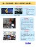 新一代视觉编程、视觉/力觉控制工业机器人