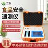 方科食品安全检测仪厂家FK-GS360