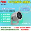 PTC01-130红外夜视串口摄像头监控摄像机232串口/TTL电平/485接口串口摄像机
