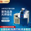首饰品激光焊接机,戒指激光焊接机,仪器仪表激光焊接机
