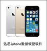 iphone苹果手机数据恢复