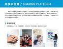 數字資源共享平臺