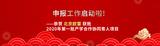 北京歐雷產學合作協同育人項目申報指南