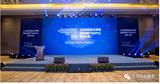 """国家级""""工业和信息化领域创新成果产业化中心""""暨汇宇科技签约仪式在江苏海门隆重举行"""