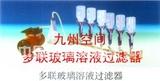 供应多联玻璃溶液过滤器/ 型号JZ-6