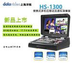 datavideo洋铭HS-1300便携式多机位移动及虚拟演播室网络直播录制