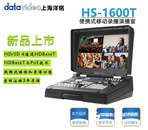 datavideo洋铭HS-1600T HD/SD 4通道HDBaseT便携式移动录播演播室