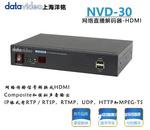 洋铭NVD-30 网络直播解码器-HDMI