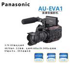 松下AU-EVA1紧凑型摄影机Varicam系列EF卡口电影摄像机