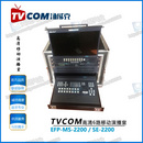 TVCOM汤威克导播箱载演播室EFP-MS-2200移动导播切换台SE-2200