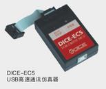 C8051F仿真器--EC5