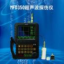 MFD350超声波探伤仪