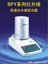 SFY -60A红外线快速水分测定仪