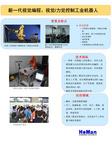 新一代視覺編程、視覺/力覺控制工業機器人