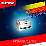 测试化学元素S-U含量 重金属分析 卤素检测光谱分析仪