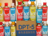 DPT-5型着色渗透探伤剂