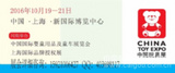 史上最強幼教用品展將在上海新國際開幕