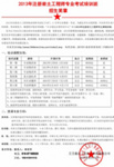 2013注册岩土工程师培训班