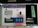 北京有機肥料養分速測儀生產/土壤肥料養分速測儀