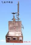 厂家直销气液平衡釜 武汉气液平衡数据测定实验装置