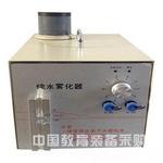 纯水烟雾发生器/水烟雾发生器/水雾发生器