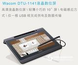 DTU-1141液晶數位屏