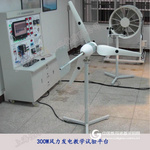 300W風力發電教學試驗平臺