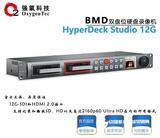 BMD強養HyperDeck Studio 12G硬盤錄像機