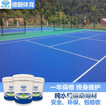 弹性运动地材 5mm丙烯酸网球场 丙烯酸球场材料厂家直销