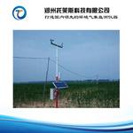 托莱斯 农业气象监测站生产厂家 农田小气候观测系统品牌