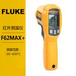 红外测温仪点温枪F62MAX+美国Fluke福禄克
