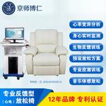 京师博仁智能反馈音乐放松系统 专业体感音乐反馈型放松按摩椅