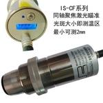 煅造红外测温仪(带显示) 焊接专用在线红外测温仪(带显示)