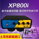 土耳其原装进口新款XP800i脉冲地下金属探测器排矿化