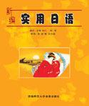 新编日语实用会话与语法(图书)