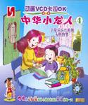 動畫VCD卡拉OK中華小龍人4
