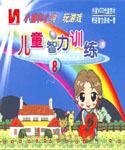 儿童智力训练8